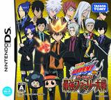 Katekyoo Hitman Reborn! DS - Ore ga Boss! - Saikyou Family Taisen DS cover (VHRJ)