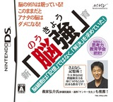 Shin 'Noukyou' Iku DS cover (VPGJ)