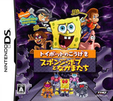 SpongeBob SquarePants - SpongeBob to Nakama-tachi - Toybot no Kougeki DS cover (YAYJ)