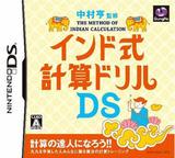 Nakamura Akira Kanshuu - India Shiki Keisan Drill DS DS cover (YDKJ)