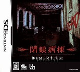 Heisa Byoutou - Dementium DS cover (YDTJ)