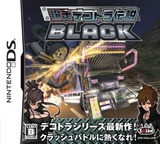 Bakusou Dekotora Densetsu Black DS cover (YDUJ)