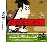 Edo Bunka Rekishi Kentei DS DS cover (YEBJ)