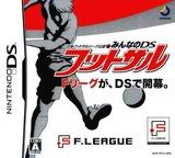 Nippon Futsal League Kounin - Minna no DS Futsal DS cover (YFJJ)
