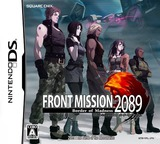 Front Mission 2089 - Border of Madness DS cover (YFLJ)