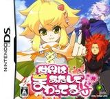 Sekai wa Atashi de Mawatteru DS cover (YFMJ)