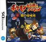 Pokémon Fushigi no Dungeon - Yami no Tankentai DS cover (YFYJ)