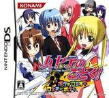 Hayate no Gotoku! - Boku ga Romeo de Romeo ga Boku de DS cover (YH5J)