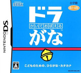 Kaite Oboeru - Doragana DS cover (YHHJ)