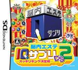 Nounai Aesthe IQ Suppli DS 2 - Sukkiri King Ketteisen DS cover (YIQJ)
