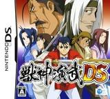 Juushin Enbu DS DS cover (YJNJ)