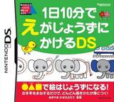 1-nichi 10-pun de E ga Jouzu ni Kakeru DS DS cover (YJZJ)