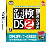 Zaidan Houjin Nihon Kanji Nouryoku Kentei Kyoukai Kounin - Kanken DS 2 + Jouyou Kanji Jiten DS cover (YK2J)