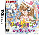 Kirarin Revolution - Mezase Idol Queen DS cover (YK3J)