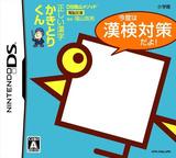 DS Kageyama Method Dennou Hanpuku - Tadashii Kanji Kakitori-kun - Kondo wa Kanken Taisaku Da yo! DS cover (YK8J)