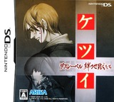 Ketsui Death Label - Kizuna Jigoku-tachi DS cover (YKDJ)