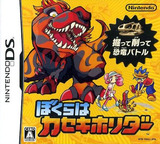 Bokura wa Kaseki Horider DS cover (YKHJ)