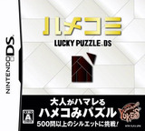 Hamekomi Lucky Puzzle DS DS cover (YLPJ)