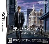 Last Window - Mayonaka no Yakusoku DS cover (YLUJ)