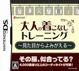 Mitamekara Yomigaeru - Otona no Kikonashi Training DS cover (YO7J)