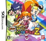 Game de Demashita! Powerpuff Girls Z DS cover (YPPJ)