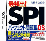 Takahashi Shoten Kanshuu - Saihinshutsu! SPI Perfect Mondaishuu DS DS cover (YPSJ)