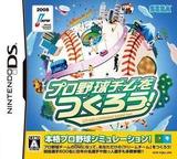 Pro Yakyuu Team o Tsukurou! DS cover (YQ8J)