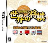 Sekai no Shougi DS cover (YS4J)