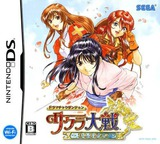 Dramatic Dungeon - Sakura Taisen - Kimi Aru ga Tame DS cover (YS9J)