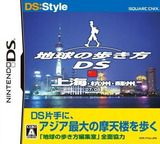 Chikyuu no Arukikata DS - Shanghai, Hangzhou, Suzhou '07-'08 DS cover (YTUJ)