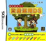 SBI Group Kanshuu - Hajimeyou! Shisan Unyou DS DS cover (YU4J)