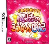 Tomodachi Tsukurou! - Mahou no Koukan Nikki DS cover (YUDJ)