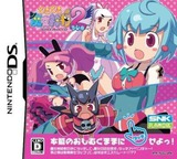 Doki Doki Majo Shinpan Duo DS cover (YUOJ)