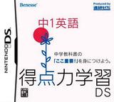Tokuten Ryoku Gakushuu DS - Chuu 1 Eigo DS cover (YXAJ)