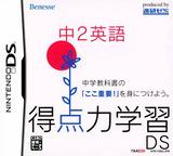Tokuten Ryoku Gakushuu DS - Chuu 2 Eigo DS cover (YXBJ)