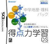 Tokutenryoku Gakushuu DS - Chuugaku Chireki Rika Pack DS cover (YXOJ)