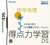 Tokuten Ryoku Gakushuu DS - Chuugaku Chiri DS cover (YXQJ)