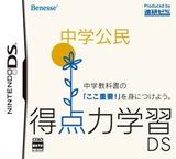 Tokuten Ryoku Gakushuu DS - Chuugaku Koumin DS cover (YXSJ)
