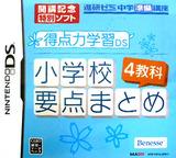 Tokuten Ryoku Gakushuu DS - Shougakkou Youten Matome DS cover (YXTJ)