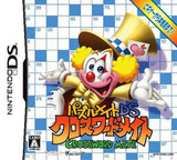 Puzzle Mate DS - Crossword Mate DS cover (YXWJ)