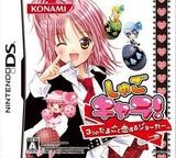 Shugo Chara! - 3-tsu no Tamago to Koisuru Joker DS cover (YY5J)