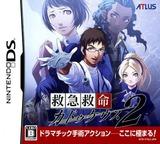 Kyuukyuu Kyuumei Caduceus 2 DS cover (YYKJ)