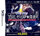 Simple DS Series Vol. 22 - Age Age - The Zero-Yon Midnight DS cover (YZ5J)