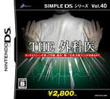 SIMPLE DSシリーズ Vol.40 THE 外科医 DS cover (YZJJ)