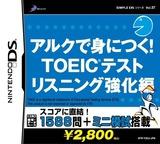 Simple DS Series Vol. 37 - ALC de Mi ni Tsuku! TOEIC Test - Listening Kyouka Hen DS cover (YZOJ)