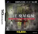 Simple DS Series Vol. 42 - The Haioku Byoutou - Norowareta Byouin kara no Dasshutsu DS cover (YZUJ)