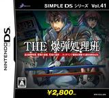 Simple DS Series Vol. 41 - The Bakudan Shorihan DS cover (YZVJ)