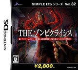 Simple DS Series Vol. 32 - The Zombie Crisis DS cover (YZZJ)