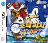 소닉 러시 어드벤처 DS cover (A3YK)
