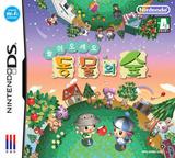 놀러오세요 동물의 숲 DS cover (ADMK)